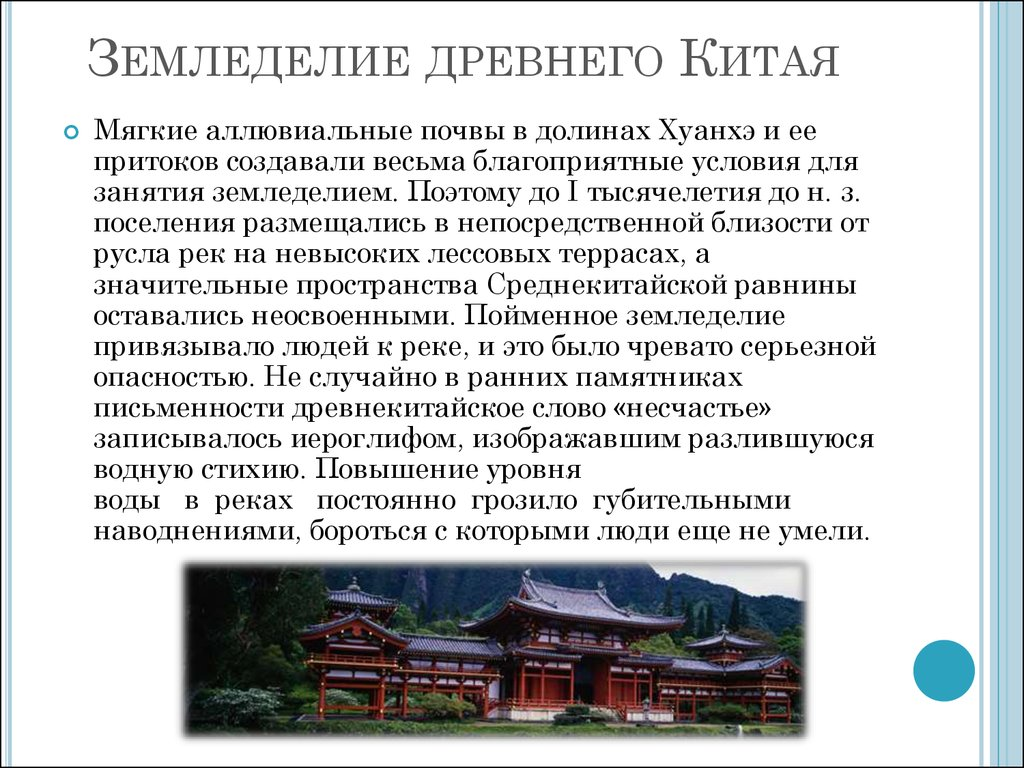 китайские народные орнаменты презентация