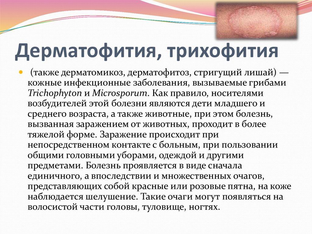 Как передаются болезни кожи