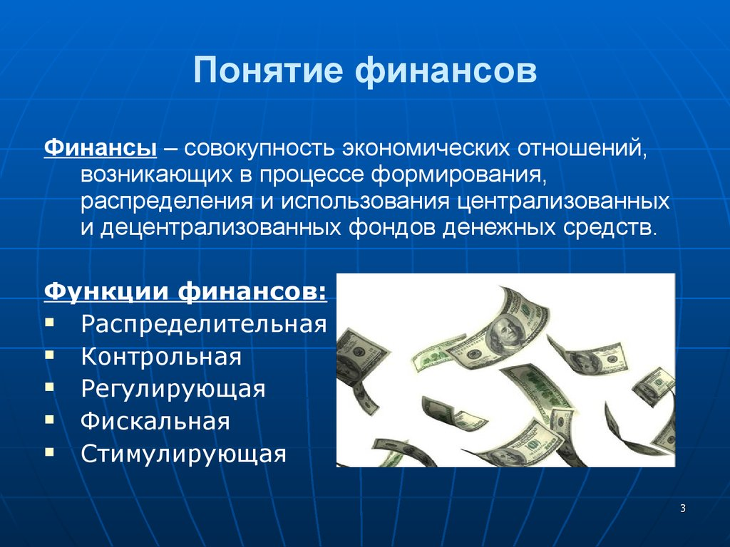 Учебник Финансы Г Б Поляка