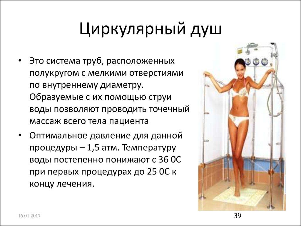Душ циркулярный 159