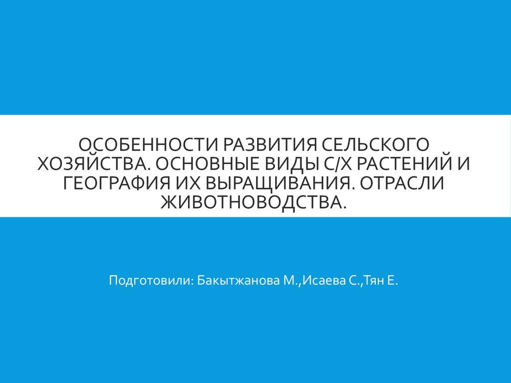 h презентация сельское хозяйство украины