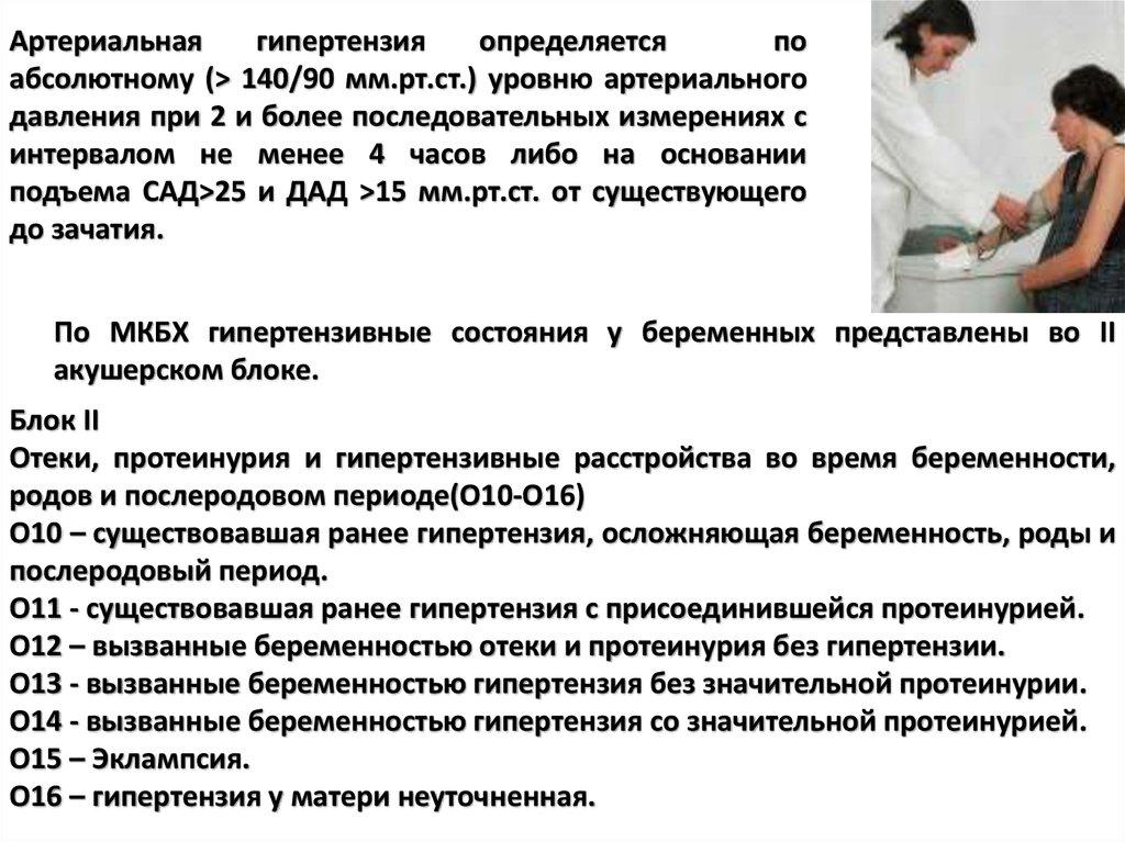гипертензивные нарушения во время беременности и родов Полутуши