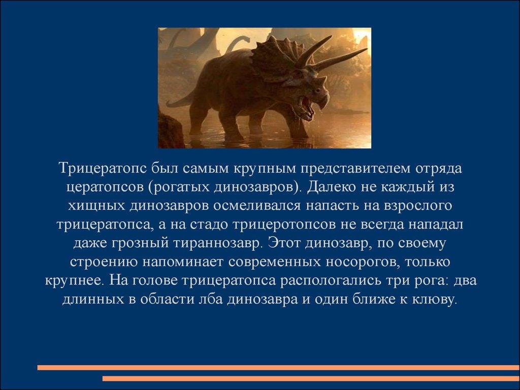 презентация динозавры 1 класс окружающий мир