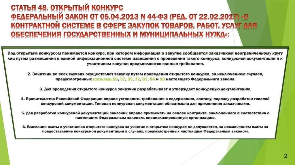 Конкурсная документация открытого конкурса по 44 фз