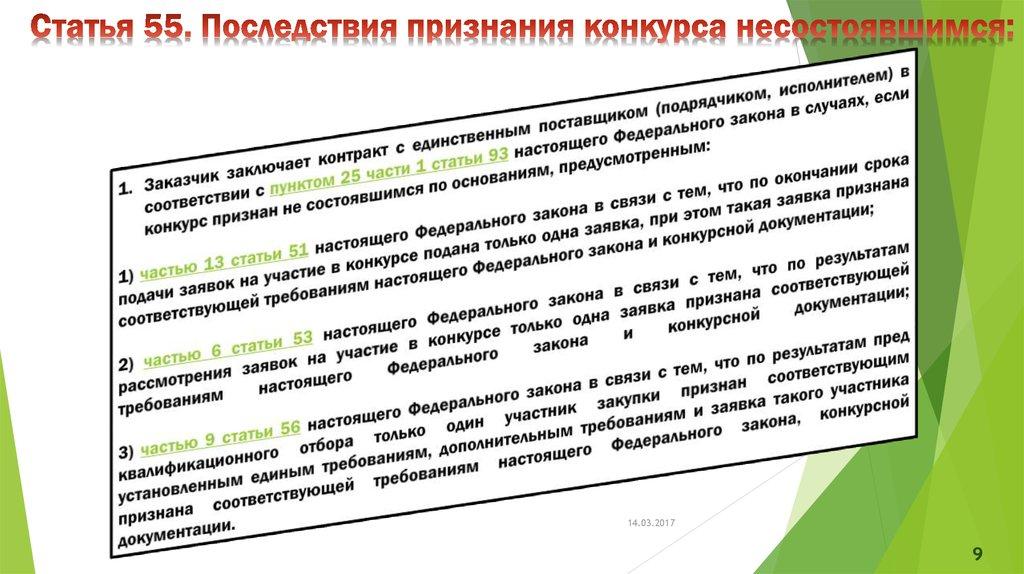 Срок заключения договоров по 44 фз по результатам конкурса