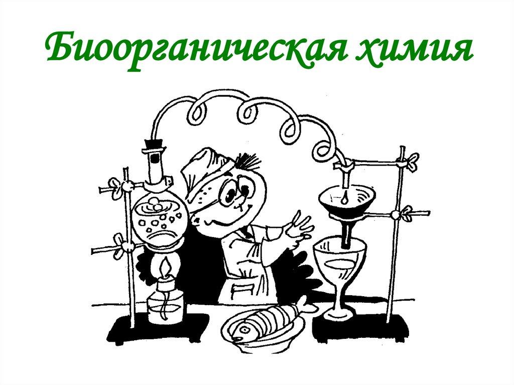 Химия биоорганическая