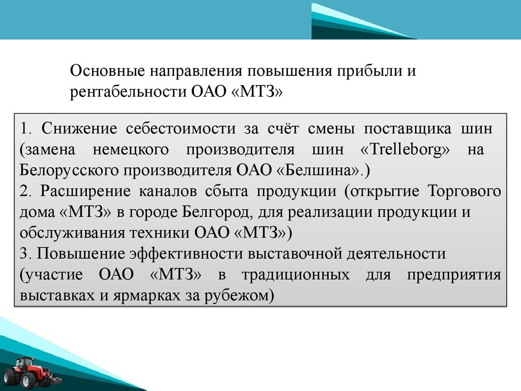 Анализ деятельности предприятия РУП  Минский тракторный завод
