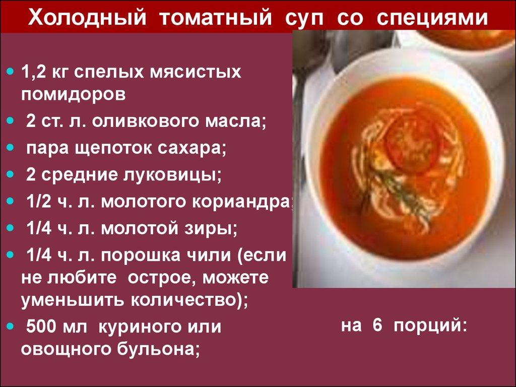 Холодный томатный суп рецепт с пошагово