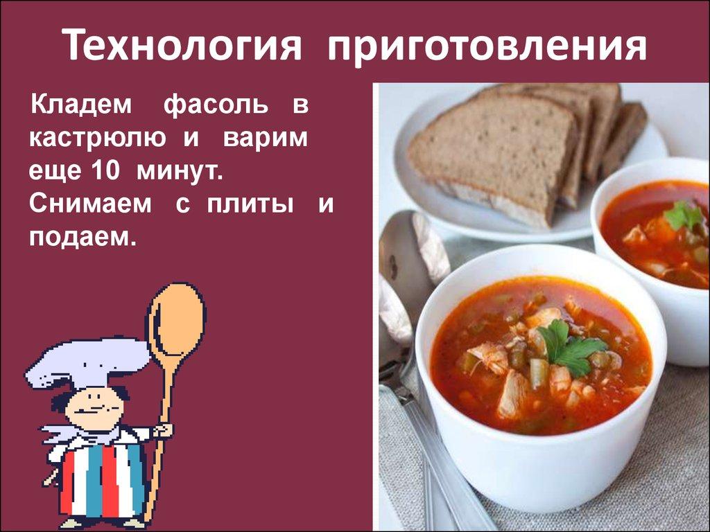 технология приготовления суп крестьянский