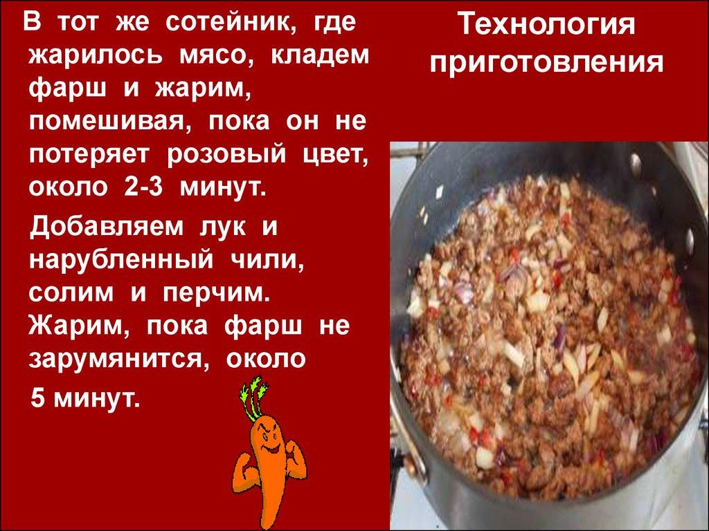Рецептура и технология приготовления блюд