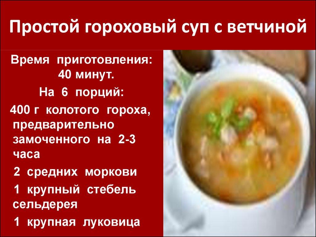рецепты супов в домашних условиях с видео