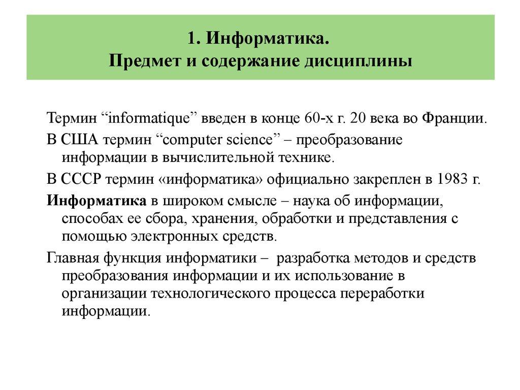 Савицкий учебник по информатики