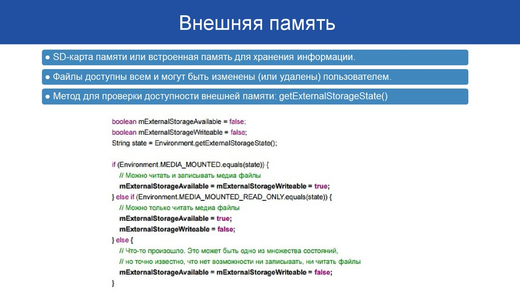 урок знакомство с базами данных презентация
