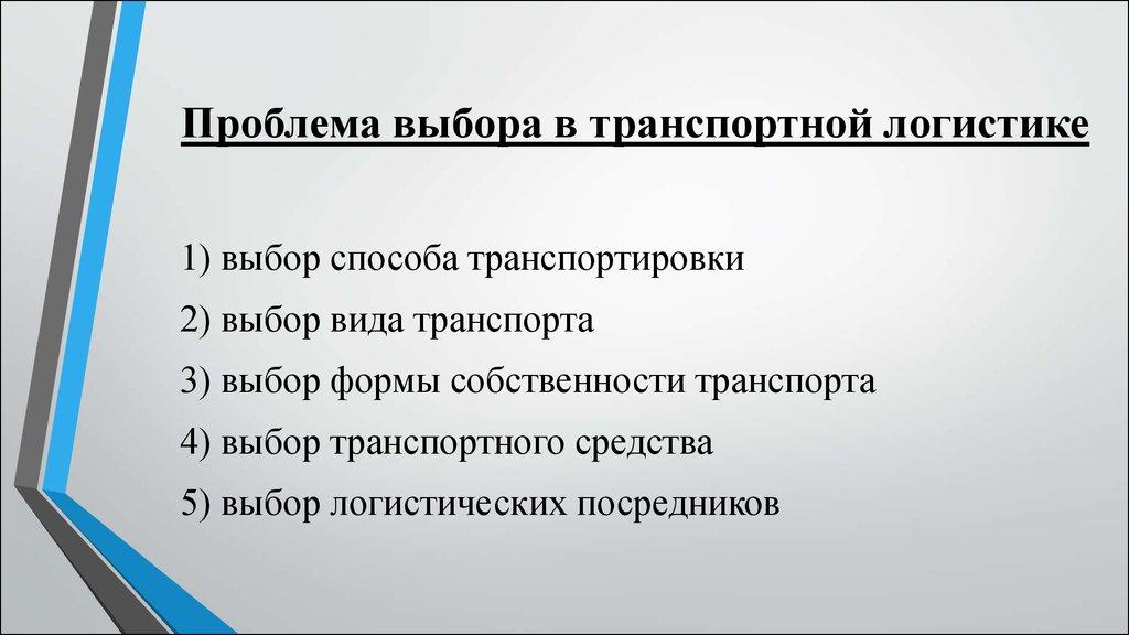 презентации транспортной логистике