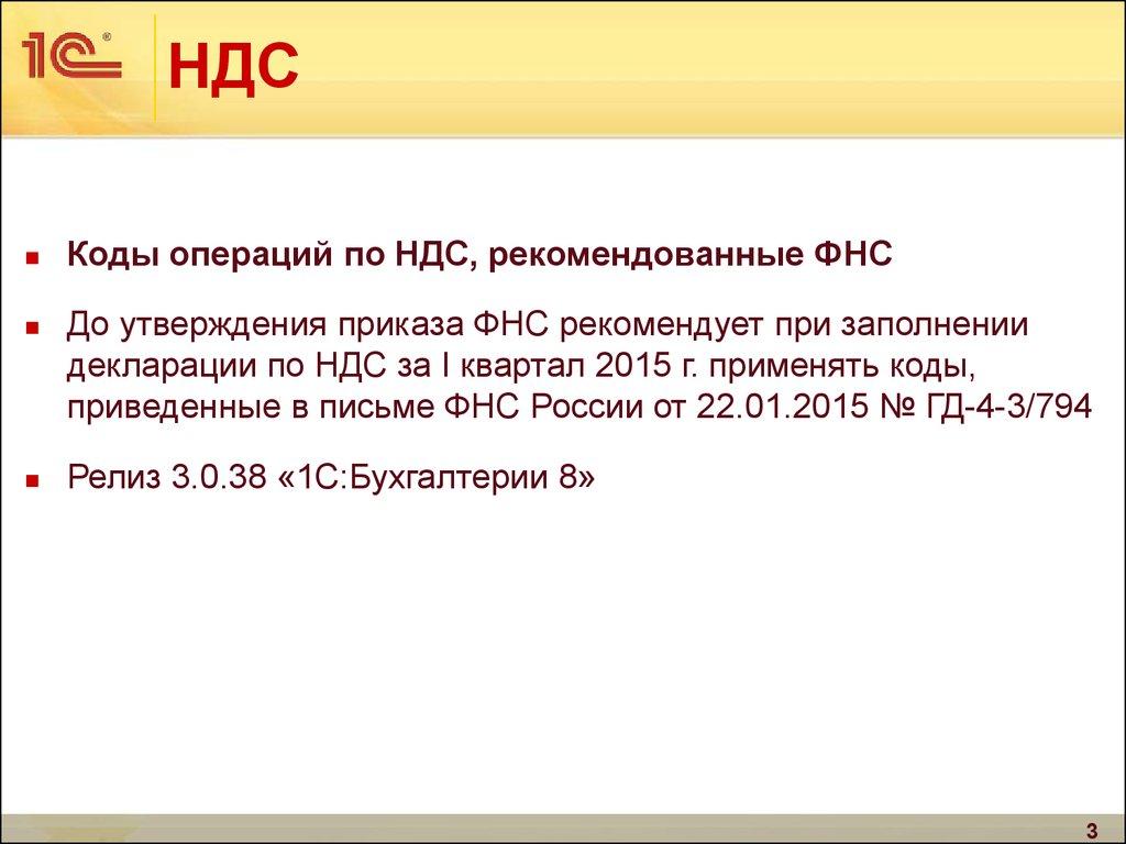 бланк 2 ндфл редакция от 14.11.2013