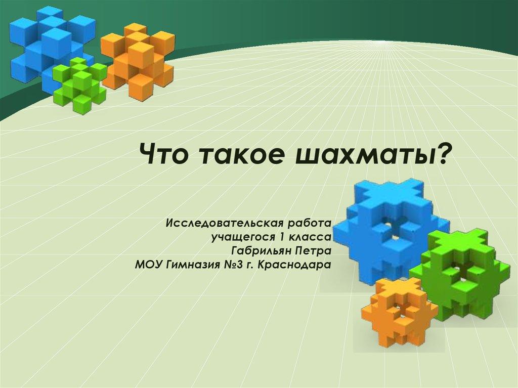 презентация на знакомство шахматам