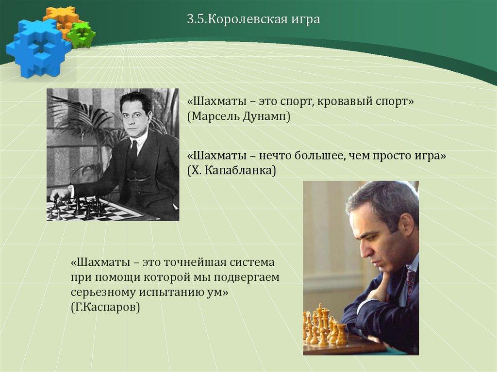 знакомство с фигурами шахмат