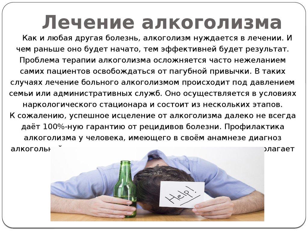 Лечение и профилактика рецидивов хронического алкоголизма