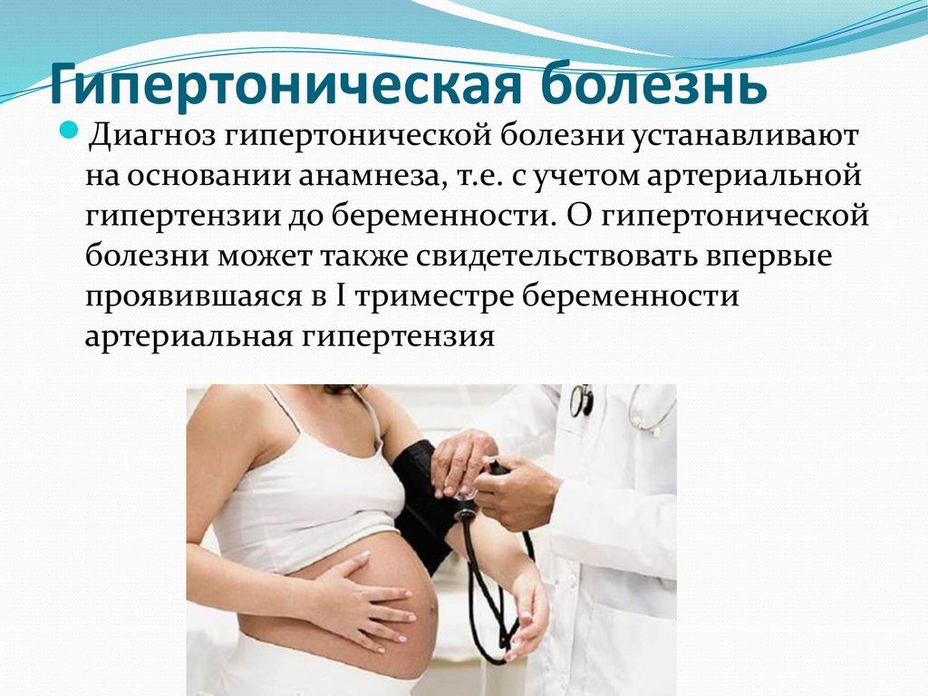 Гипертоническая болезнь у беременных 91