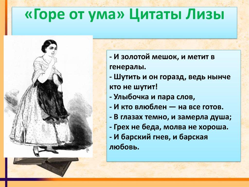 Грибоедов горе от ума афоризмы в тексте