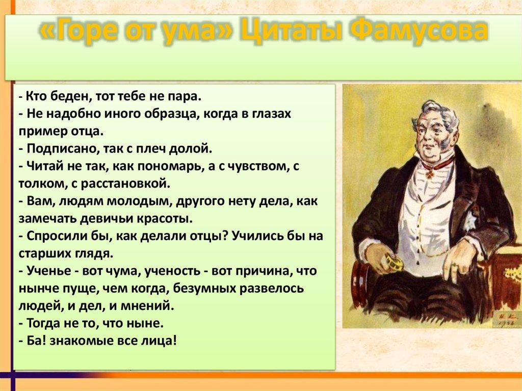 Цитаты фамусова про москву