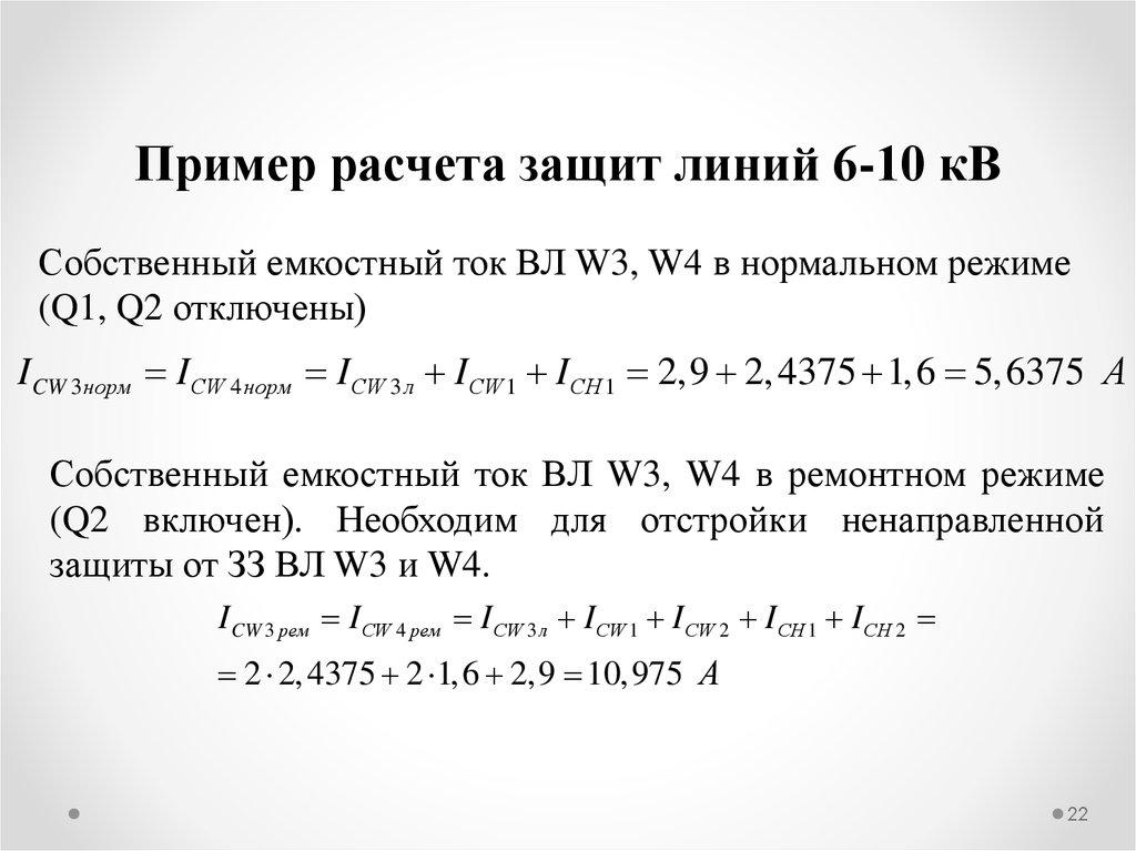 Релейная защита и автоматика   Википедия
