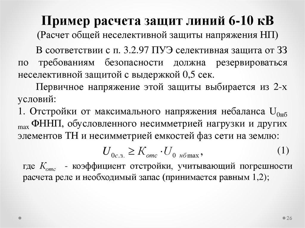 Максимальная токовая защита   Википедия