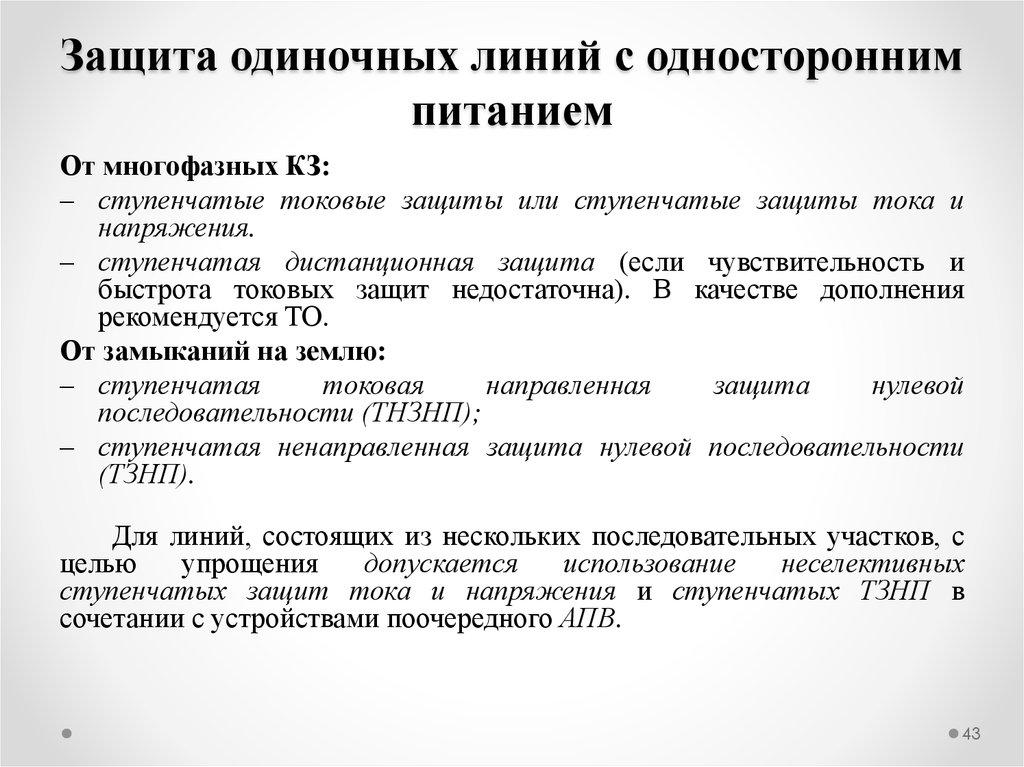 Расчет МТЗ ЛЭП 10 кВ - studopedia.org