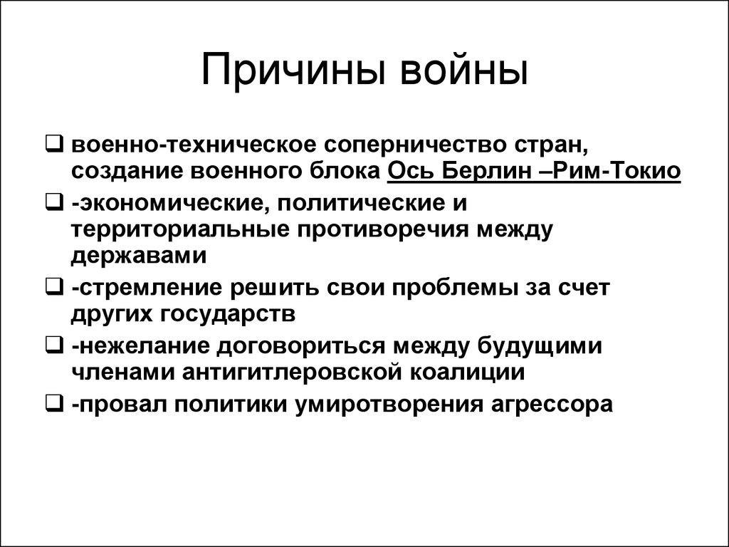 презентация причины начала 2 мировой войны