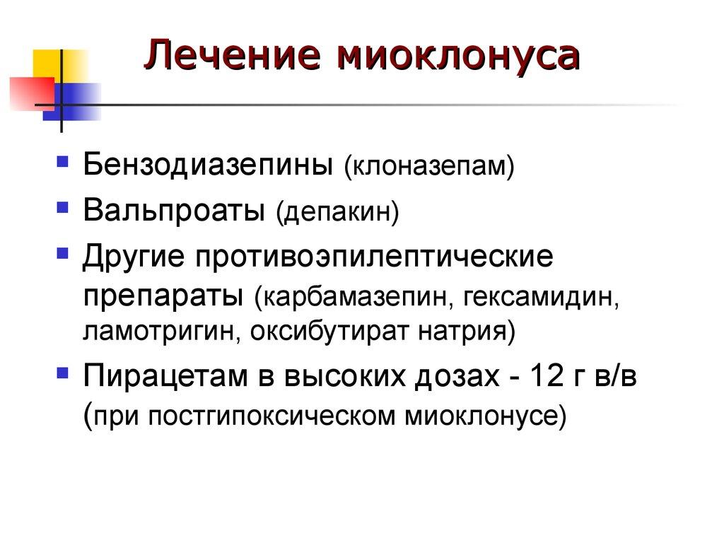 Ламотригин