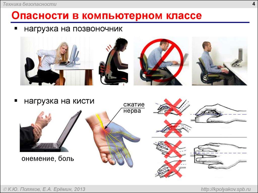 техника безопасности по технологии картинки