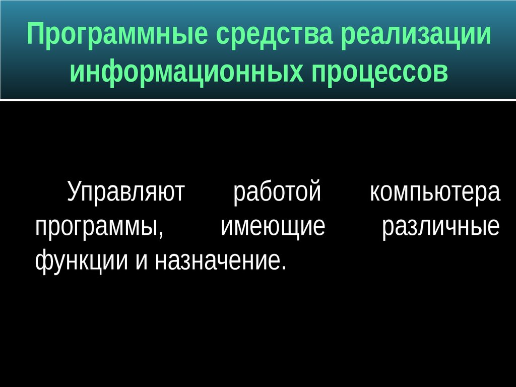 презентация о реализации программ