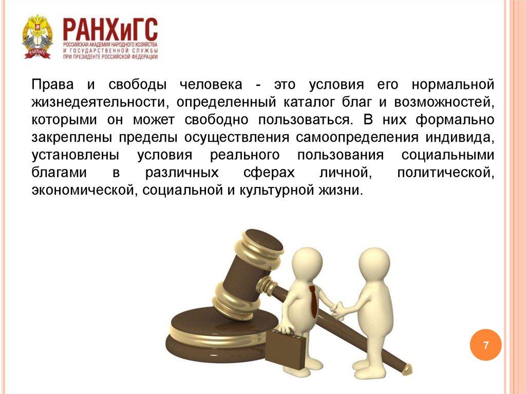 Как права человека связаны с его потребностью 127