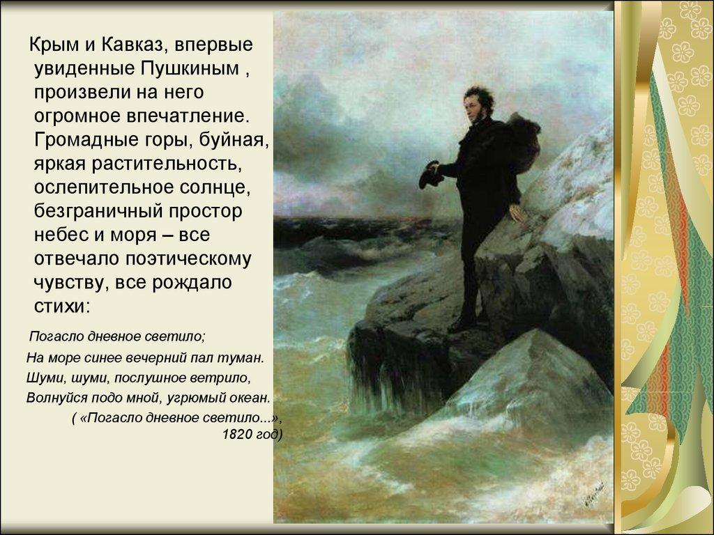 Пушкин крым и кавказ фото 84-558