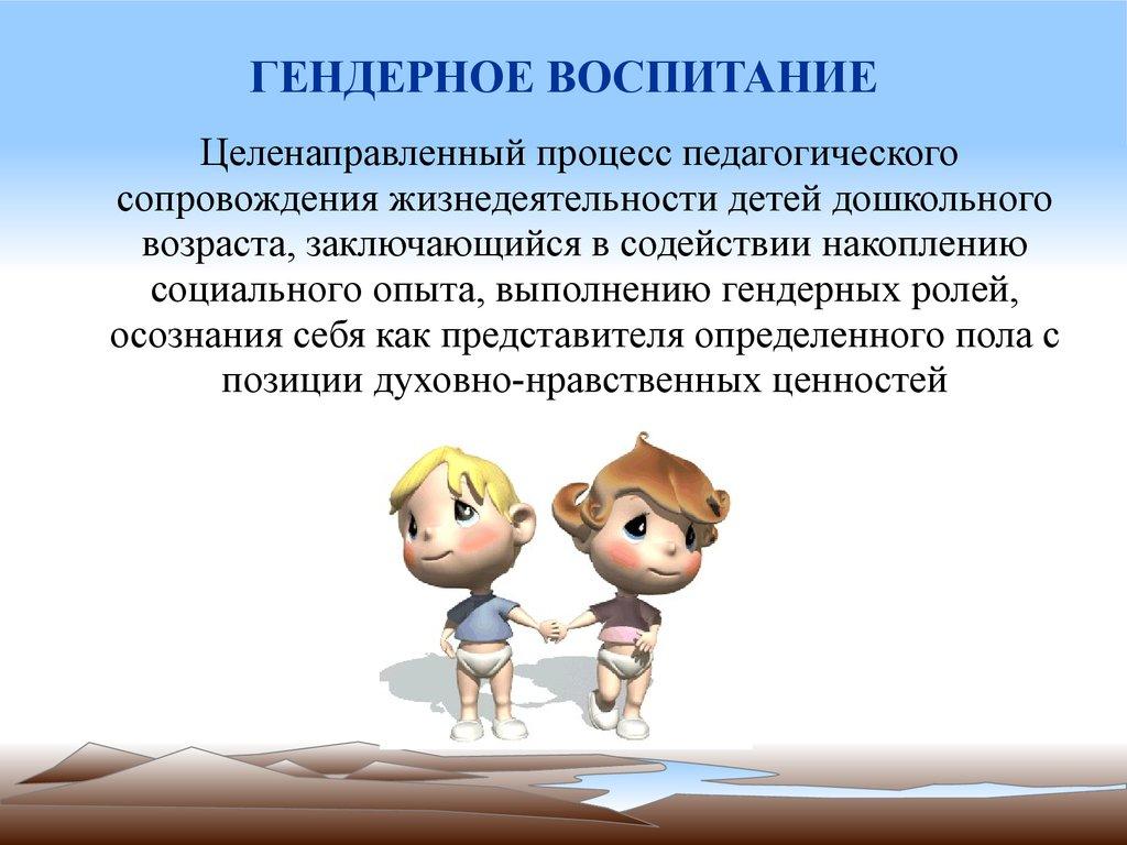 Презентация Гендерное Воспитание В Доу