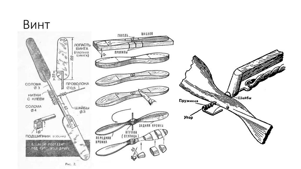 Как сделать пропеллер для самолета своими руками