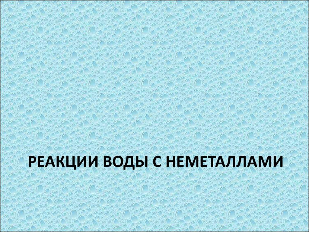 химические свойства веществ реферат