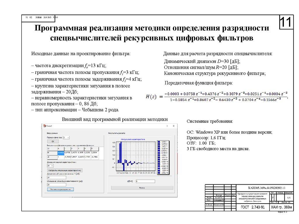 разработка методики диссертация