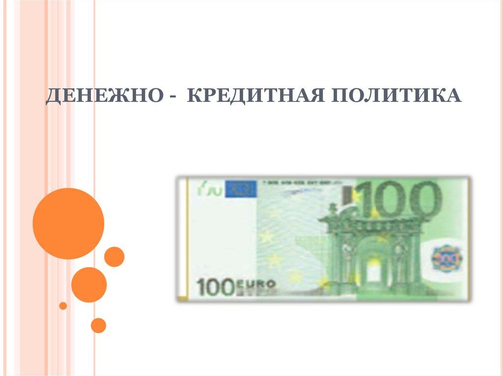 презентация денежное содержание