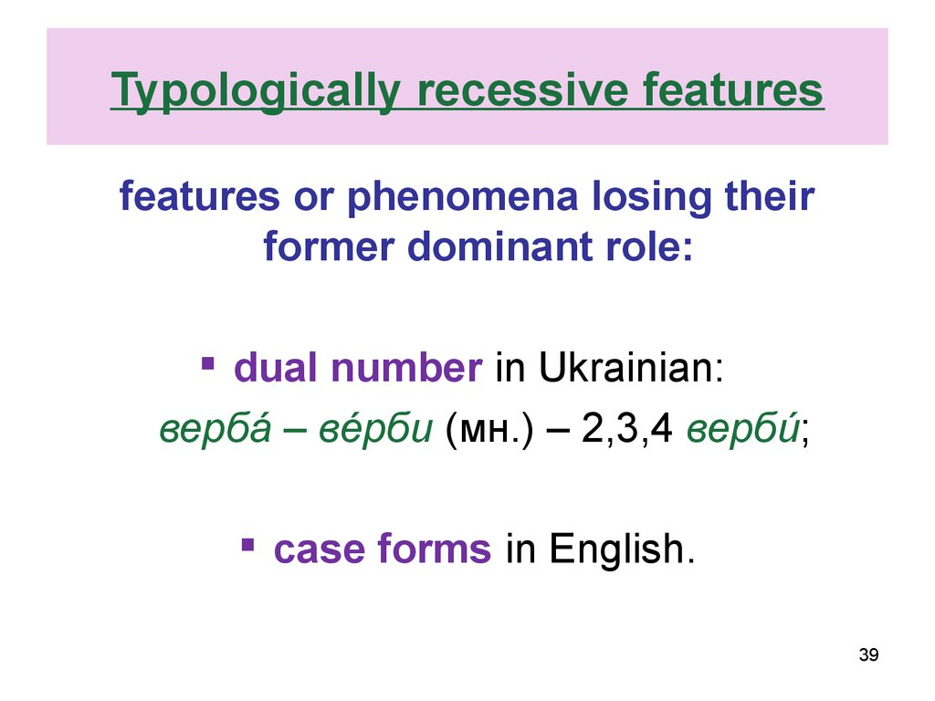 Typologically recessive features