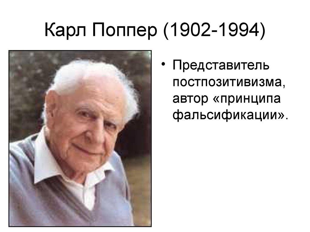 биография карл поппер