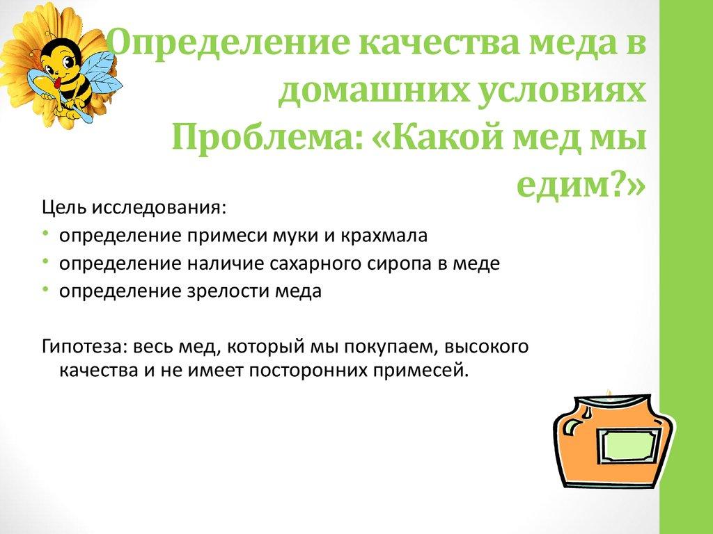 """Аттестационная работа. Практикоориентированный проект """"Пчела Майя! Целительная сила меда"""" из опыта работы учителя - презентация"""