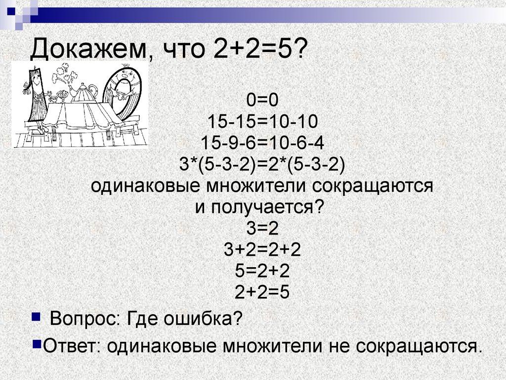 4 равно 5 картинка