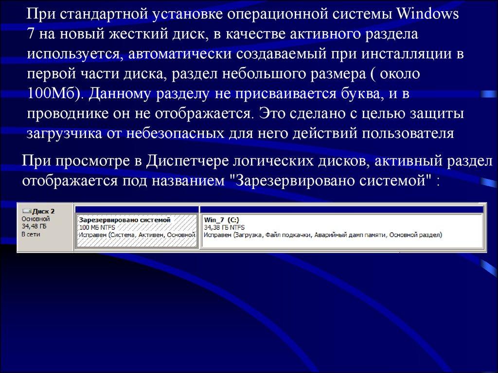 Как сделать выбор загрузки операционной системы windows 7