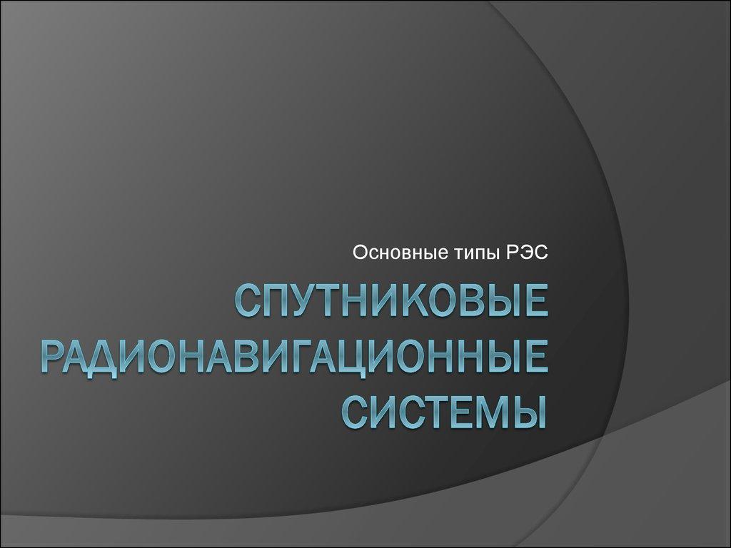 онлайн спутниковые снимки