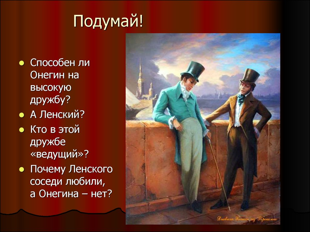 Дружба с ленским евгения онегина цитаты