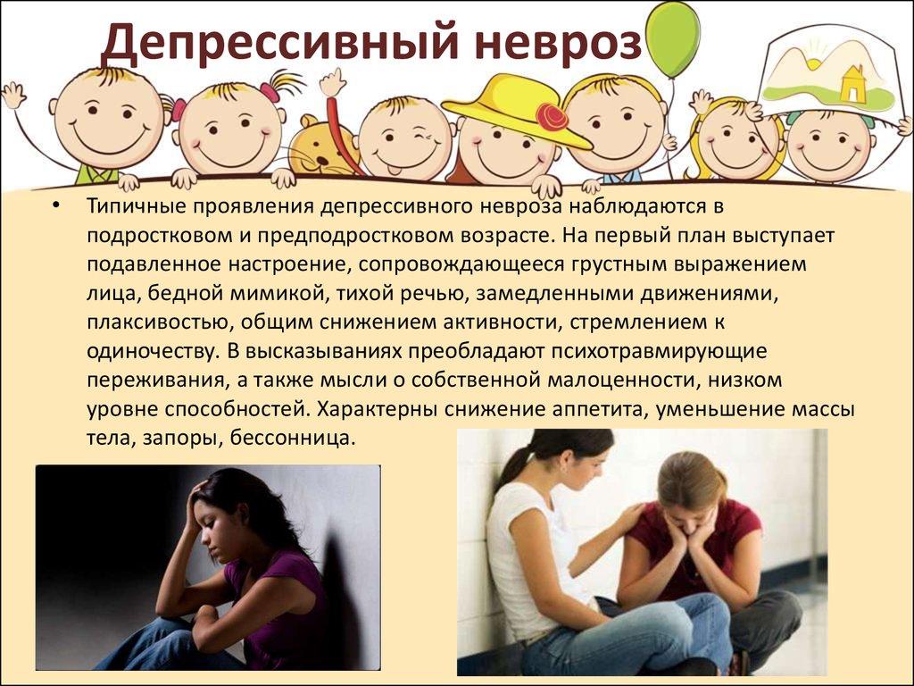 Почему возникает депрессия у подростков