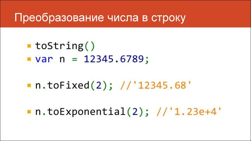 Преобразование из числа в строку: n := 123; str ( n, s ); 123 x := 123456; str ( x, s ); 1234560e+002 str ( x