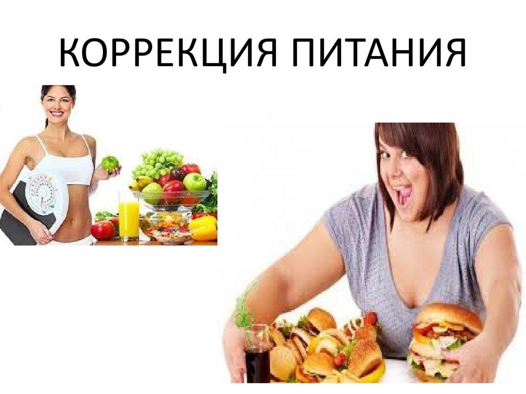 как похудеть с 90 кг до 70