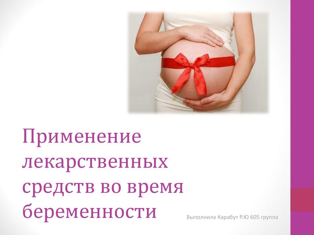 Особенности применение лекарственных средств у беременных